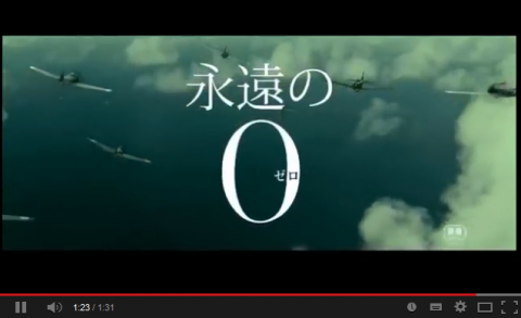 映画 『永遠の0』 予告編 90秒