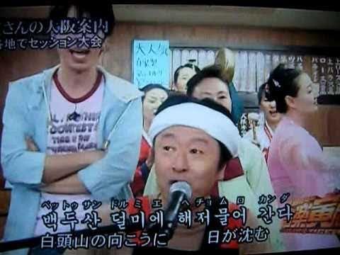鶴橋で、朝鮮民謡「アリラン」を朝鮮語で歌う!