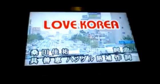 1995年発売、作詞・作曲 桑田佳祐「LOVE KOREA」