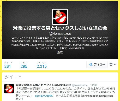 """「舛添に投票する男とセックスしない女達の会」がTwitterで人気 日本初の""""セックスストライキ""""としても注目の画像ページ"""