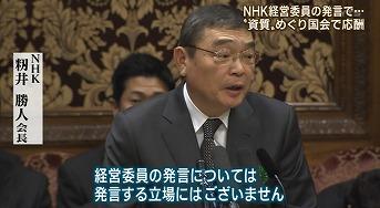 籾井会長 経営委員の発言については、発言する立場にはございません