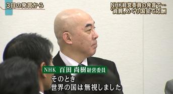 百田氏は人間のクズと発言したと共に、このような歴史認識も披露していた。南京大虐殺は1938年に蒋介石が日本が大虐殺したとやたらと宣伝をしました。その時、世界の国は無視しました、なぜか?そんな事はなかっ