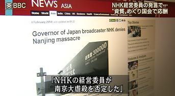この発言についてはイギリスの公共放送局BBCが、NHKの経営委員が南京大虐殺を否定したなどと報じ、海外メディアでも波紋を呼んでいる
