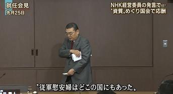 その長谷川氏らも含む、12人の委員が全会一致で会長に選出したのが籾井氏。就任会見で、従軍慰安婦はどこの国にもあったなどと発言し、問題となった人物だ。
