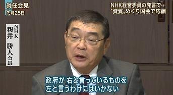 籾井会長 政府が右と言ってるものを我々が左と言うわけにはいかない