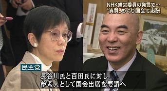 民主党は長谷川氏と百田氏に対し参考人として国会に出席するよう要請するとしている