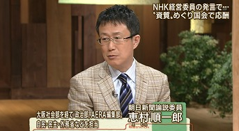 恵村 はい、あのー人間のクズとかですねそれからそのー言論機関に行って拳銃を発射するような事を礼賛するとかですね。これあのーNHKの経営委員にふさわしいかどうか以前にですね。公人としての品位とか見識とか