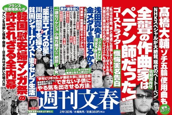 2月6日発売の週刊文春 2014年2月13日号のコンテンツ