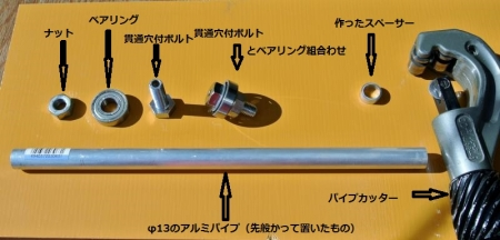 DIY14_10_29 垂直軸受け作成2