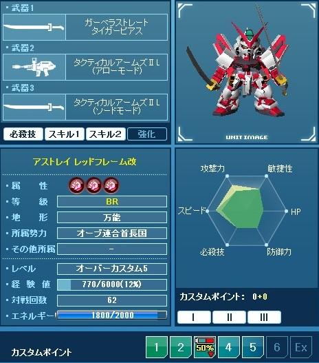 GOnlineScreenShot_20121227_011327.jpg