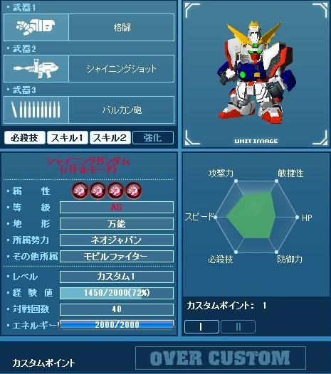 GOnlineScreenShot_20121231_034432.jpg
