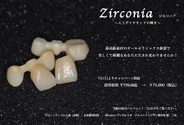 ジルコニア_はがき_fin2 - コピー