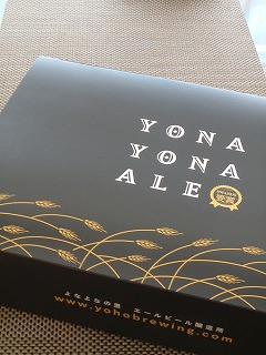yonayonaale1920_2012_1.jpg