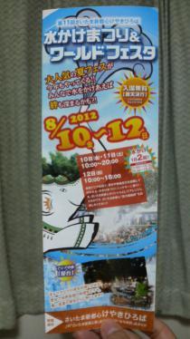 2012081123410000.jpg