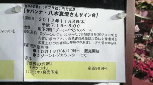 2012102917500000.jpg