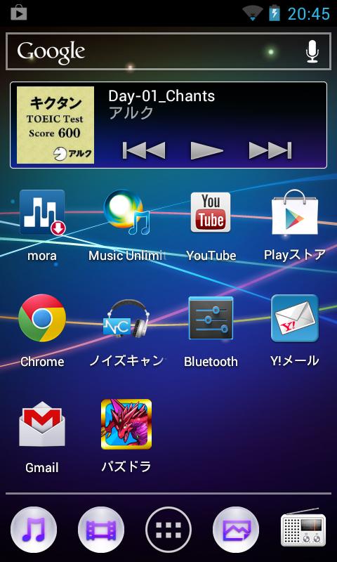 Screenshot_2012-12-04-20-45-20.png