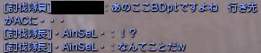 0209行き先