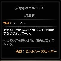 0210妄想家