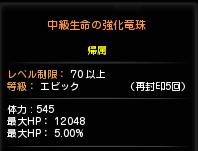 0216中級生命