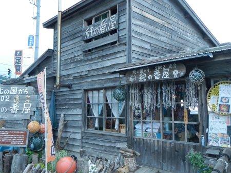 北海道の旅05