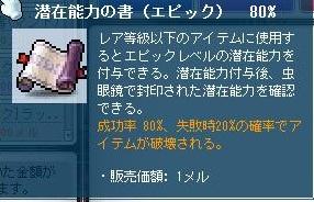 Maple120709_030641.jpg