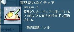 Maple120709_030649.jpg