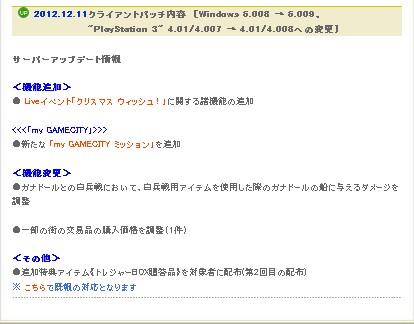 2012y12m11d_194902909.jpg