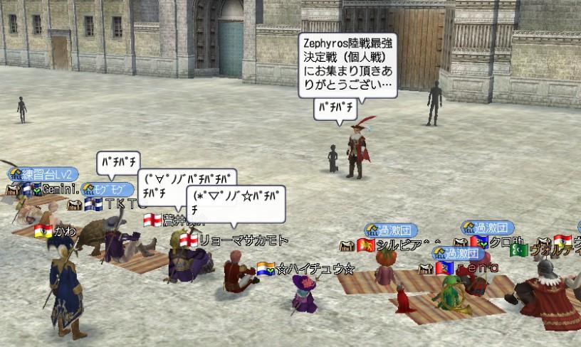第1回陸戦個人戦 開会式