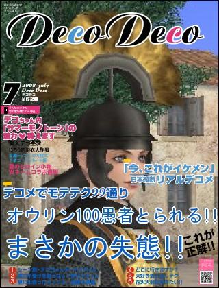 decojiro-20120605-185922.jpg