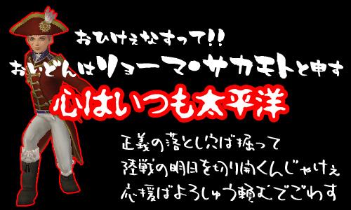 ryoma_sakamoto.jpg