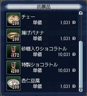 20121102085909e05.jpg