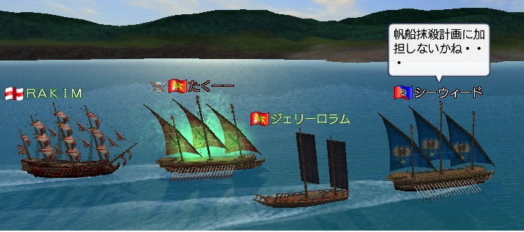 帆船抹殺計画