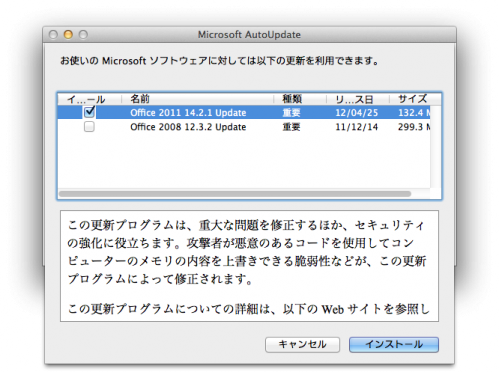 スクリーンショット 2012-04-26 11.10.30
