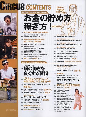 contents2012_10.jpg