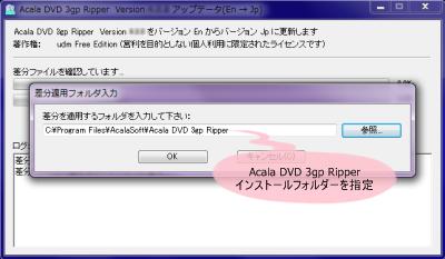 Acala DVD 3gp Ripper 日本語化パッチ