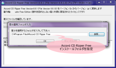 Accord CD Ripper Free 日本語化パッチ