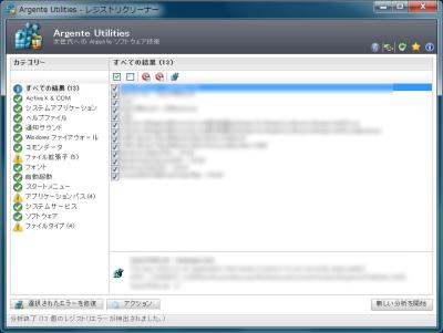Argente - Registry Cleaner スクリーンショット