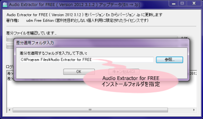 Audio Extractor for FREE 日本語化パッチ