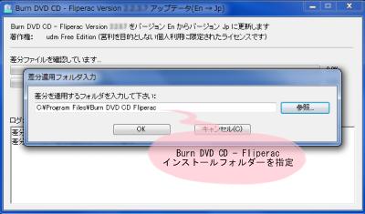 Burn DVD CD - Fliperac 日本語化パッチ