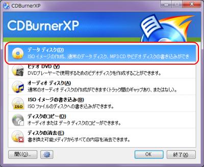 CDBurnerXPデータディスク