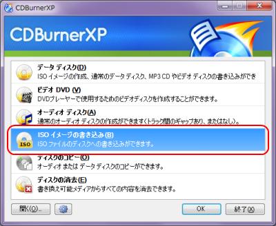 CDBurnerXP ISOイメージ