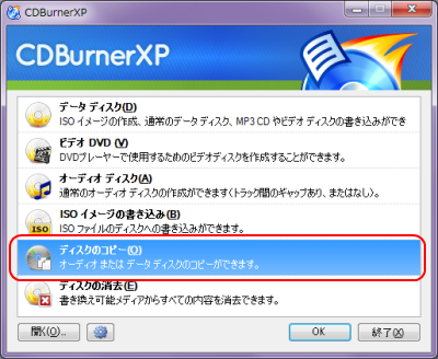 CDBurnerXP ディスクのコピー