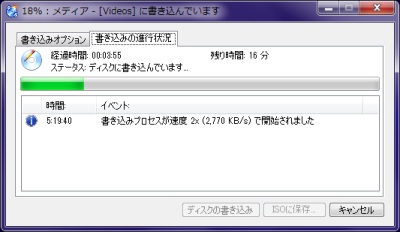 DVDビデオディスクの書き込み