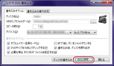 VIDEO_TSフォルダー ISOイメージ変換