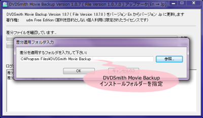 DVDSmith Movie Backup 日本語化パッチ