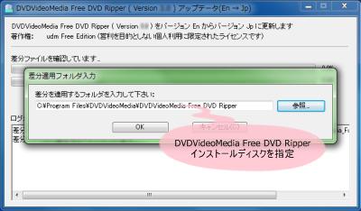 DVDVideoMedia Free DVD Ripper 日本語化パッチ適用先フォルダの指定