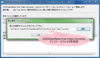DVDVideoMedia Free Video Converter 日本語化パッチ適用先フォルダの指定