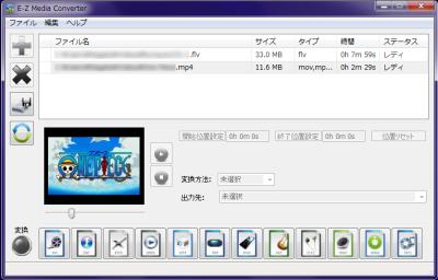E-Z Media Converter スクリーンショット