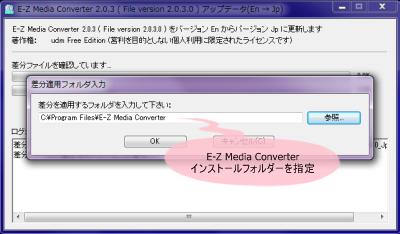 E-Z Media Converter 日本語化パッチ