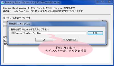 AnyBurn 日本語化パッチ